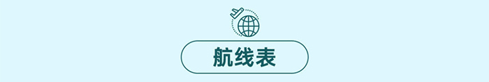 中联航福袋飞行家航线列表