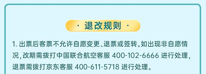 中联航福袋飞行家兑换机票退改签规则