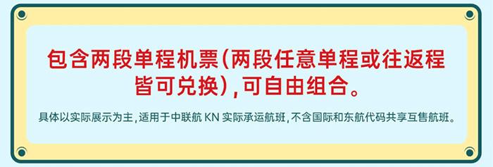 中联航福袋飞行家重要规则